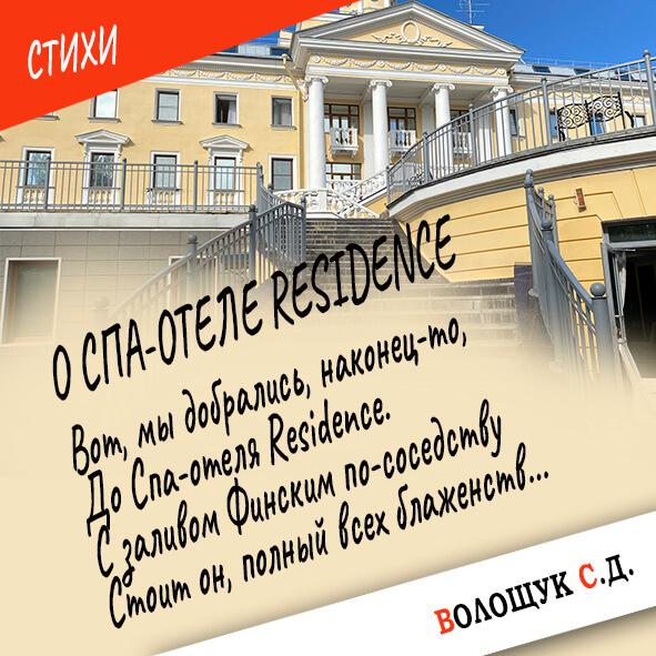 О Спа-отеле Residence (Заметки рок-путешественника,  Путешествие_1, Серия_2)