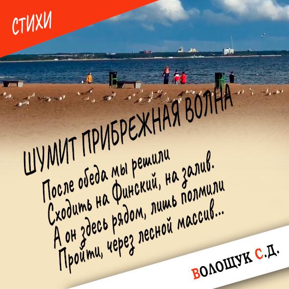 Шумит прибрежная волна (Заметки рок-путешественника,  Путешествие_1, Серия_3)