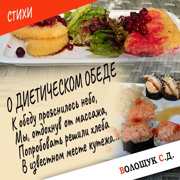 О диетическом обеде (Заметки рок-путешественника,  Путешествие_1, Серия_5)