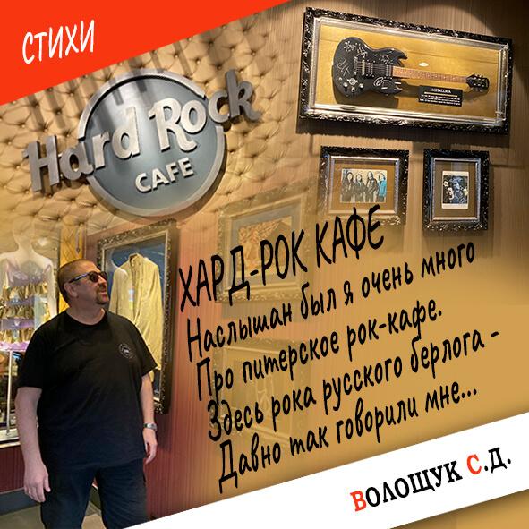 Хард-рок кафе (Заметки рок-путешественника, серия_12)