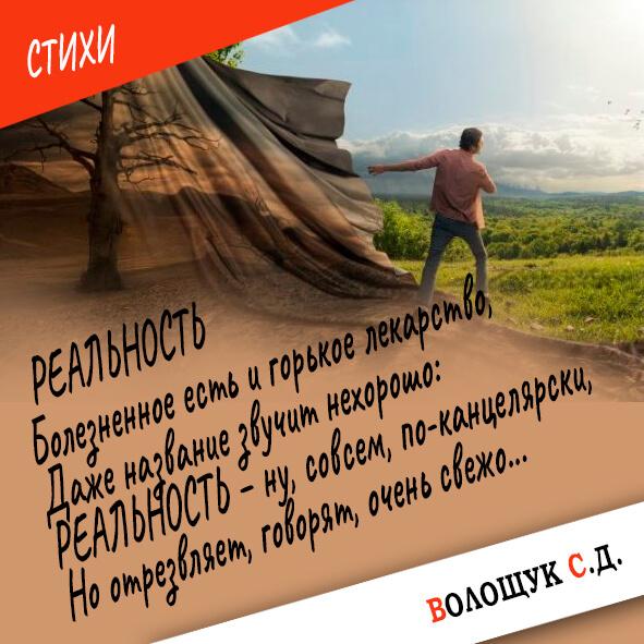 Реальность-картинка.jpg