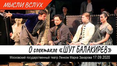 Обложка-шут-балакириев-youtube.jpg