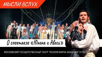 Мысли-вслух-Юнона-и-Авось-обложка-сайт.jpg