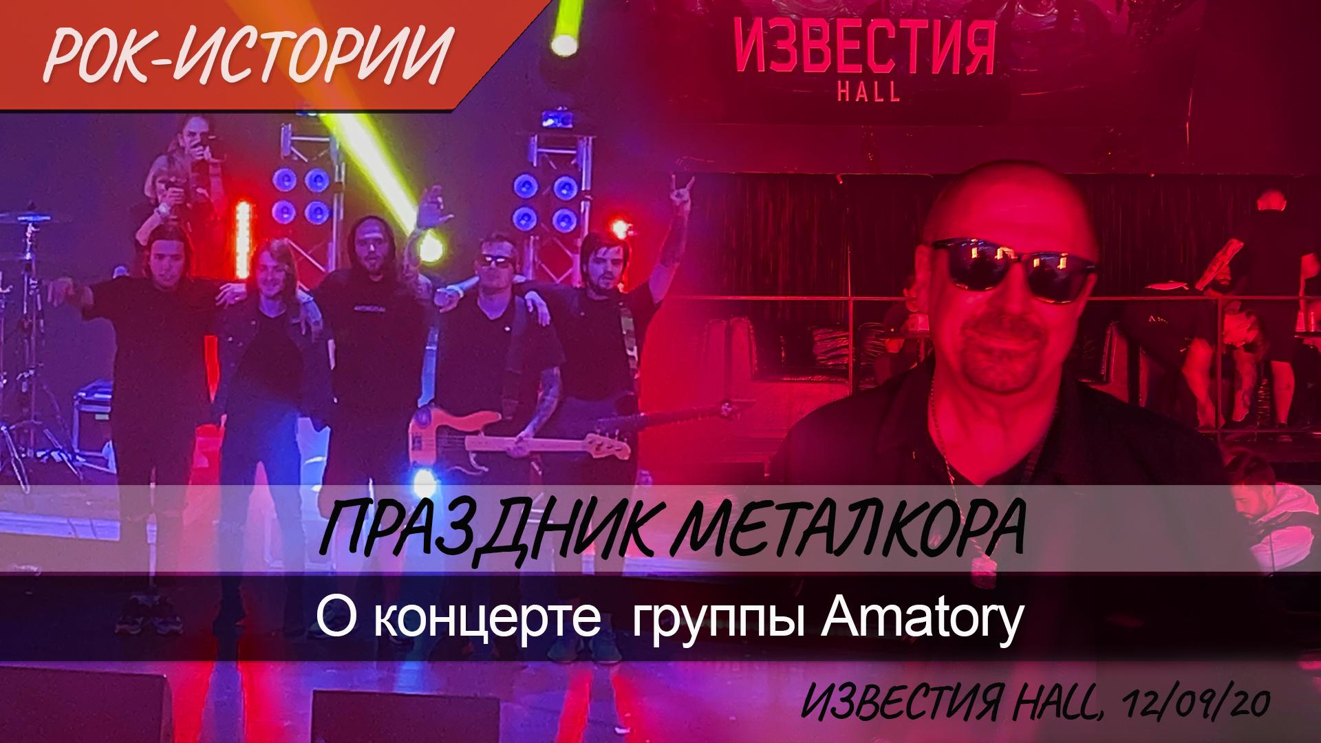 Рок-истории заглушка Amatory.jpg