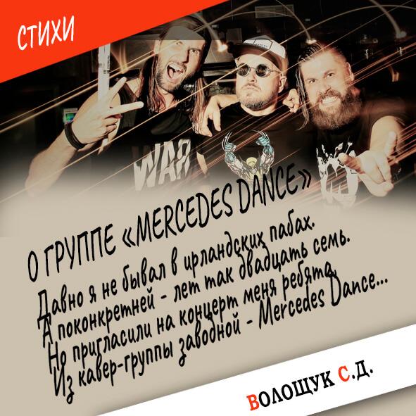"""О группе """"Mercedes Dance"""""""