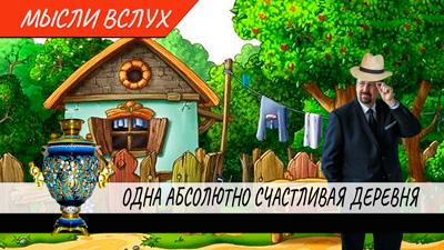 site-derevnya-1.jpg
