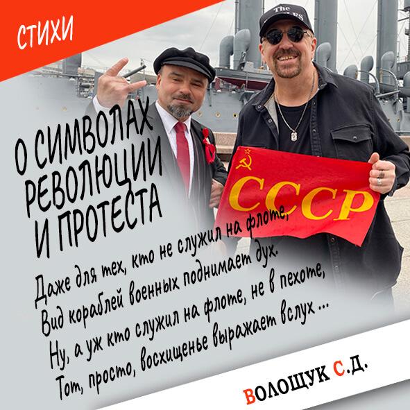 О символах революции и протеста_картинка.jpg