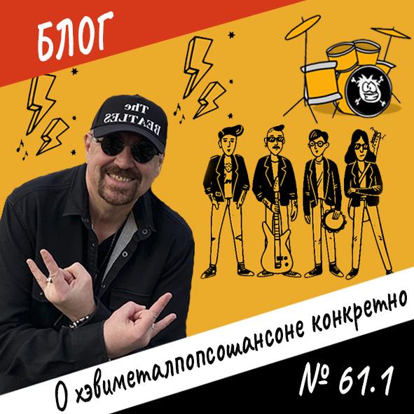 """Анонс выпуска №61.1 """"О хевиметалпопсошансоне конкретно"""""""