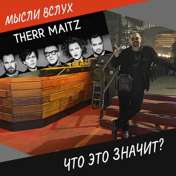 """Анонс выпуска """"Therr Maitz - что это значит?"""""""
