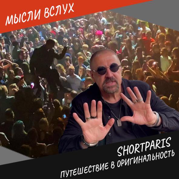 """Анонс выпуска """"Shortparis: путешествие в оригинальность"""""""