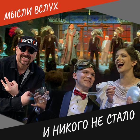 """Анонс обзора спектакля """"И никого не стало"""""""