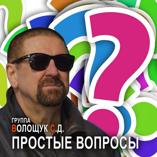 Обложка- Простые вопросы.jpg