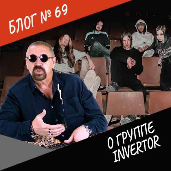 """Анонс выпуска №69 """"О группе Инвертор"""""""
