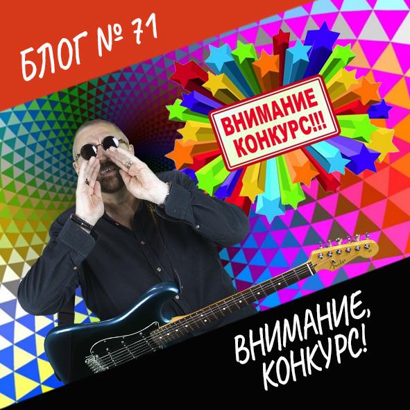 """Анонс выпуска №71 """"Внимание, конкурс!"""""""
