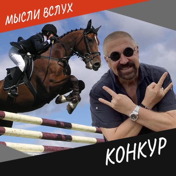 """Анонс выпуска """"Конкур"""""""