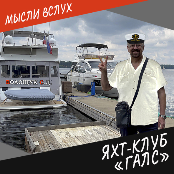"Анонс выпуска ""Яхт-Клуб Галс"""