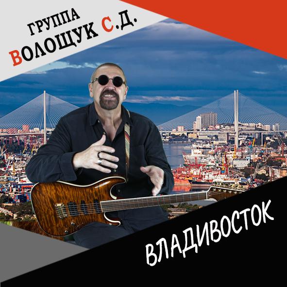 "Анонс клипа ""Владивосток"""