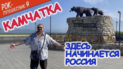 Заглушка-2 серия Здесь начитнаеlтся Россия.jpg
