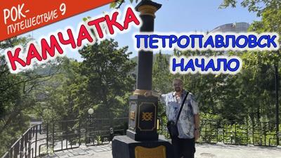 Заглушка-Петропавловск.jpg