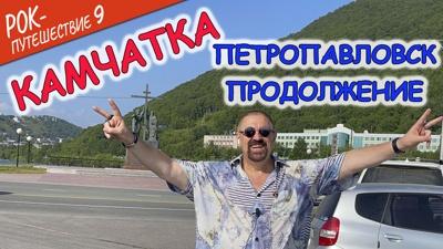Заглушка-Петропавловск. Продолжшение.jpg