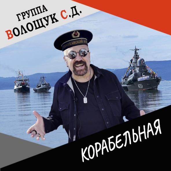"""Анонс клипа """"Корабельная"""""""