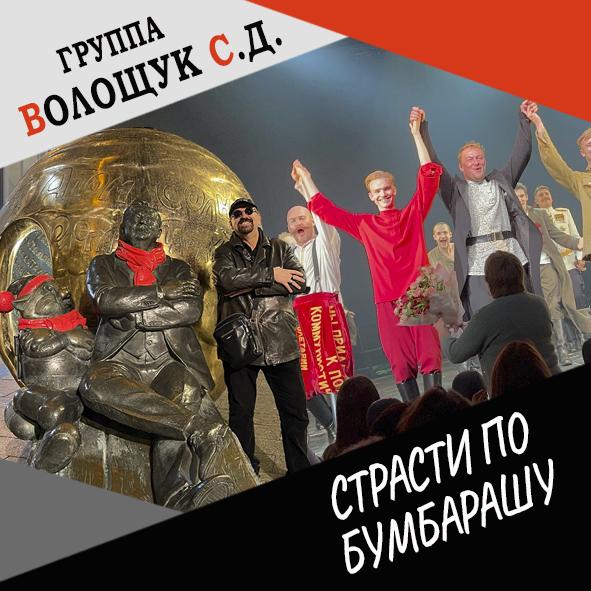 """Анонс выпуска """"Страсти по Бумбарашу"""""""