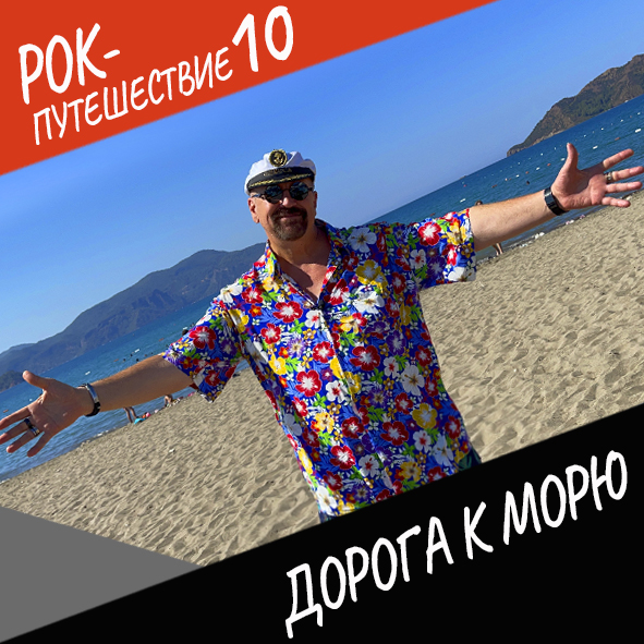 Анонс серии 4 Рок-путешествия №10