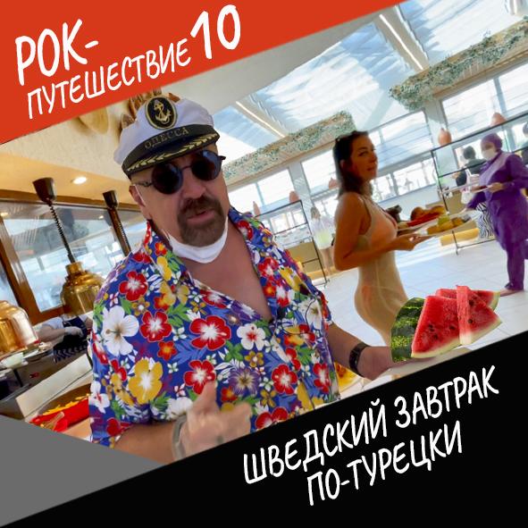 Анонс серии 7 Рок-путешествия №10